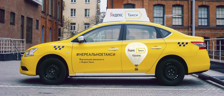 Яндекс Такси в Казани — номер телефона для заказа, вызвать онлайн и адрес офиса