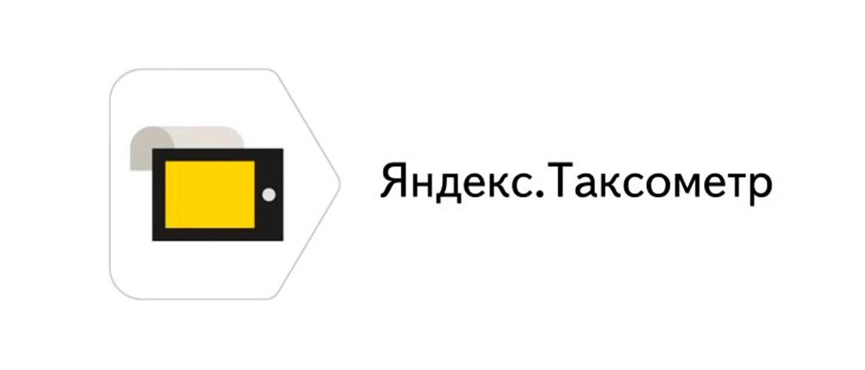ТАКСОМЕТР 8.45 СКАЧАТЬ БЕСПЛАТНО