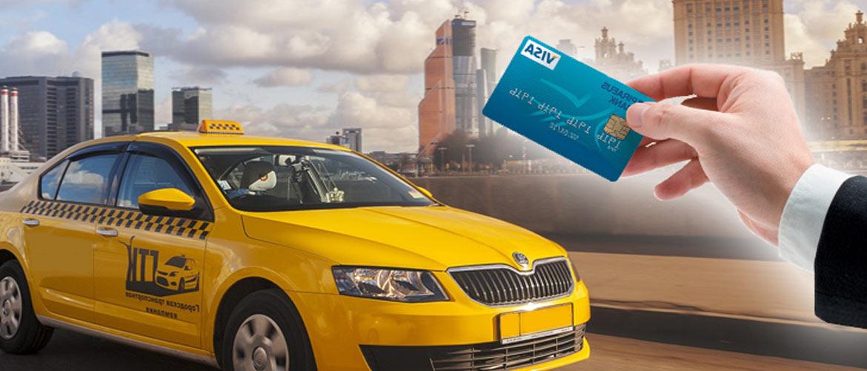 Способы оплаты Яндекс такси 💳 картой, Google Play, Яндекс Деньгами, Apple Pay